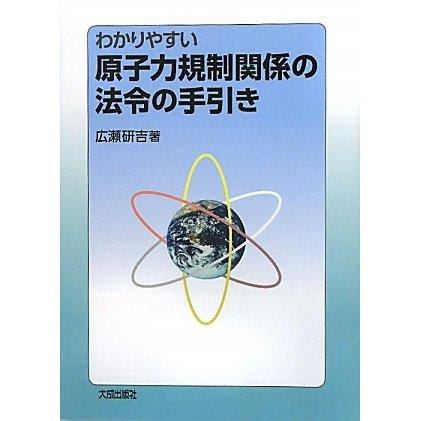 わかりやすい原子力規制関係の法令の手引き [単行本]