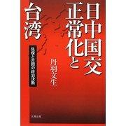 日中国交正常化と台湾―焦燥と苦悶の政治決断 [単行本]