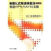 新版K式発達検査法〈2001年版〉発達のアセスメントと支援 新版 [単行本]