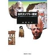 古代エジプトの歴史―新王国時代からプトレマイオス朝時代まで [単行本]