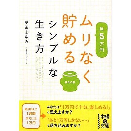 月5万円ムリなく貯めるシンプルな生き方(中経の文庫) [文庫]