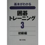 基本がわかる囲碁トレーニング〈3〉初級編 [全集叢書]