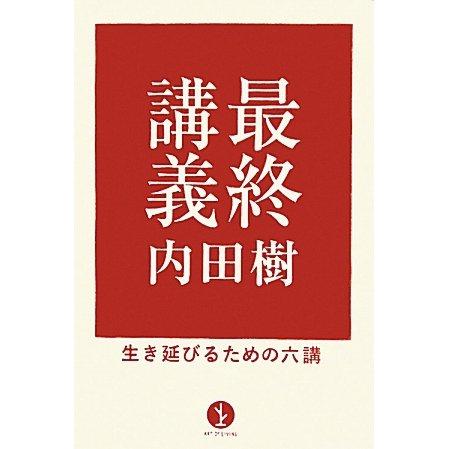 最終講義―生き延びるための六講(生きる技術!叢書) [単行本]