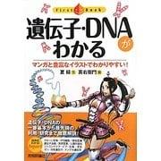 遺伝子・DNAがわかる―マンガと豊富なイラストでわかりやすい!(ファーストブック) [単行本]