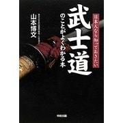 武士道のことがよくわかる本―日本人なら知っておきたい [単行本]
