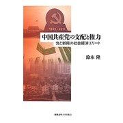 中国共産党の支配と権力―党と新興の社会経済エリート [単行本]