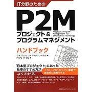 IT分野のためのP2Mプロジェクト&プログラムマネジメントハンドブック [単行本]