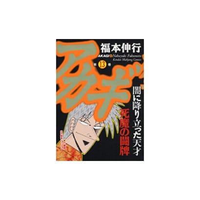 アカギ 13(近代麻雀コミックス) [コミック]