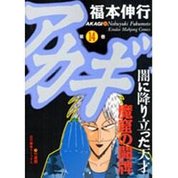 アカギ 14(近代麻雀コミックス) [コミック]