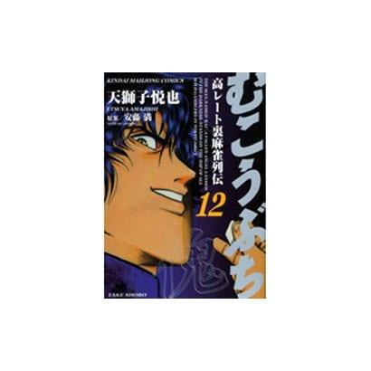 むこうぶち 12(近代麻雀コミックス) [コミック]