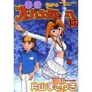 打姫オバカミーコ 15(近代麻雀コミックス) [コミック]