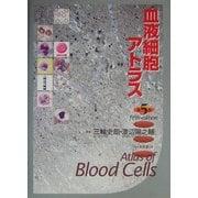 血液細胞アトラス 第5版 [単行本]