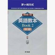 茅ヶ崎方式英語教本BOOK〈2〉中級 [全集叢書]