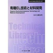 有機EL技術と材料開発 普及版 (CMCテクニカルライブラリー―エレクトロニクスシリーズ) [単行本]