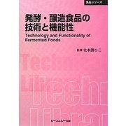 発酵・醸造食品の技術と機能性 普及版 (CMCテクニカルライブラリー―食品シリーズ) [単行本]
