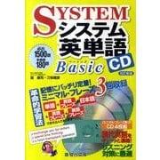 システム英単語Basic 改訂新版[CD]