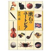 漱石のユートピア [単行本]