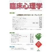 臨床心理学 Vol.10 No.3 [単行本]