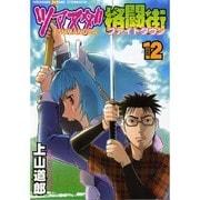 ツマヌダ格闘街 12(ヤングキングコミックス) [コミック]