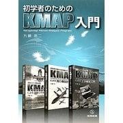 初学者のためのKMAP入門 [単行本]