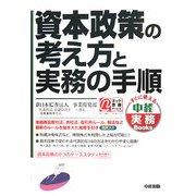 資本政策の考え方と実務の手順(中経実務Books) [単行本]