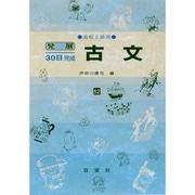 古文 高校上級用(発展30日完成シリーズ 52) [全集叢書]