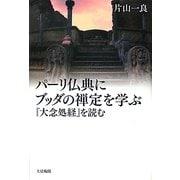 パーリ仏典にブッダの禅定を学ぶ―『大念処経』を読む [単行本]