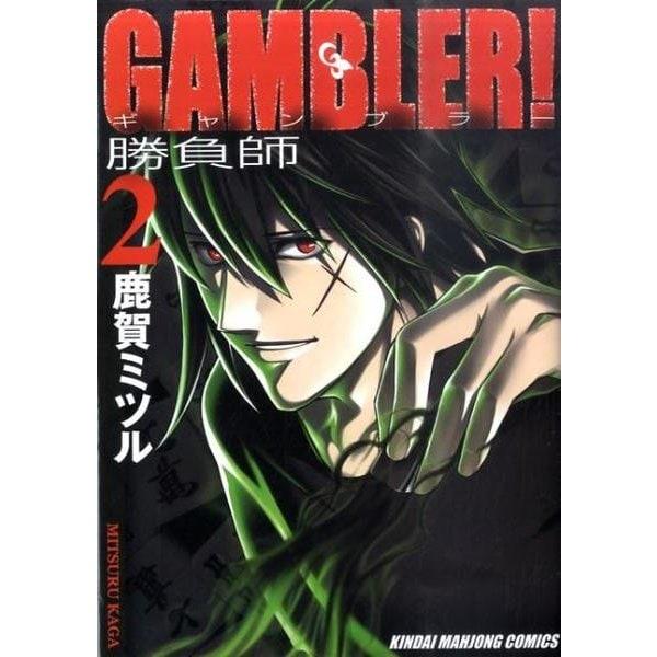 GAMBLER! 2(近代麻雀コミックス) [コミック]