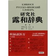 研究社 露和辞典 〔携帯版〕 [事典辞典]