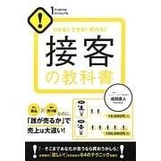 接客の教科書―わかる!!できる!!売れる!!(1THEME×1MINUTE) [単行本]