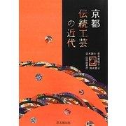 京都 伝統工芸の近代 [単行本]