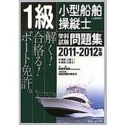 1級小型船舶操縦士(上級科目)学科試験問題集〈2011-2012年版〉 [単行本]