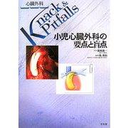 小児心臓外科の要点と盲点(心臓外科Knack & Pitfalls) [単行本]