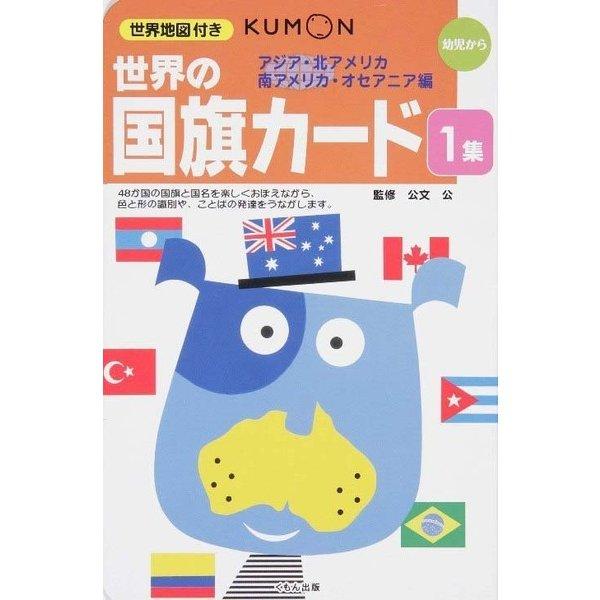 世界の国旗カード 1集 第2版 アジア・北アメリカ・南アメリ-幼児から [単行本]
