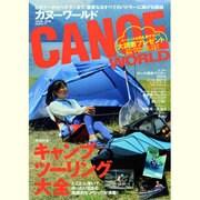 CANOE WORLD VOL.4-ビギナーからベテランまで、親愛なるすべてのパドラーに捧げる雑誌(KAZIムック) [ムックその他]