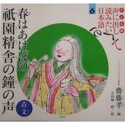 子ども版 声に出して読みたい日本語〈6〉春はあけぼの 祇園精舎の鐘の声(古文) [絵本]