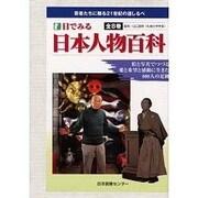 目で見る日本人物百科8冊セット [事典辞典]