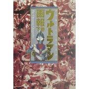 ウルトラマン画報〈下巻〉―光の戦士三十五年の歩み(B.MEDIA BOOKS Special) [単行本]