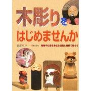 木彫りをはじめませんか―動物や仏像を身近な道具と材料で彫ろう [単行本]