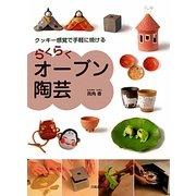 らくらくオーブン陶芸―クッキー感覚で手軽に焼ける [単行本]