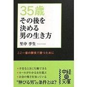 35歳 その後を決める男の生き方(中経の文庫) [文庫]