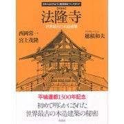 法隆寺―世界最古の木造建築 新装版 (日本人はどのように建造物をつくってきたか) [単行本]