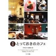 福岡 とっておきのカフェ [単行本]