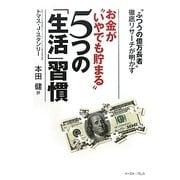 """お金が""""いやでも貯まる""""5つの「生活」習慣―「ふつうの億万長者」徹底リサーチが明かす(East Press Business) [単行本]"""