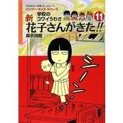 学校のコワイうわさ 新花子さんがきた!!〈11〉(バンブー・キッズ・シリーズ) [新書]