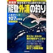能登外浦の釣り―航空写真で見る絶好の釣り場! 新装版 [単行本]