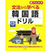 CD付き 文法から学べる韓国語ドリル [単行本]