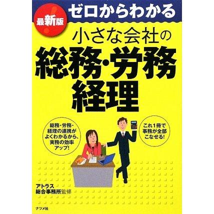 最新版 ゼロからわかる小さな会社の総務・労務・経理 [単行本]