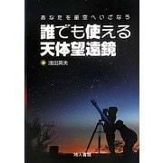 誰でも使える天体望遠鏡―あなたを星空へいざなう [単行本]