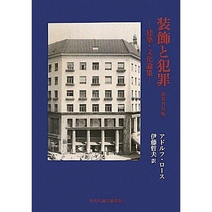 装飾と犯罪―建築・文化論集 新装普及版 [単行本]